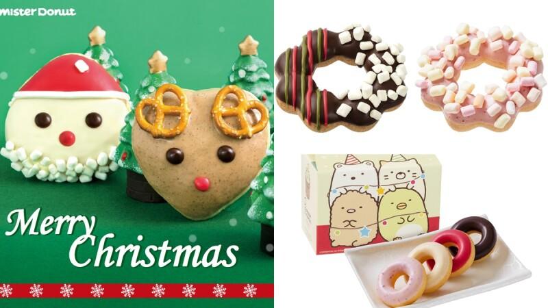 耶誕限定!Mister Donut推聖誕老公公、馴鹿造型甜甜圈,還有超療癒迷你甜甜圈陪伴大家浪漫過冬