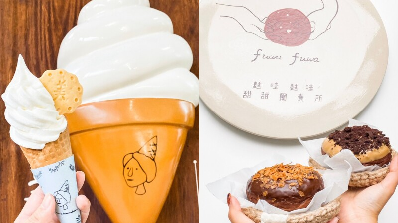 宜蘭最好吃甜甜圈!麩哇麩哇X美美子霜淇淋專賣店,必吃奶酒巧克力冰淇淋搭巧克力甜甜圈