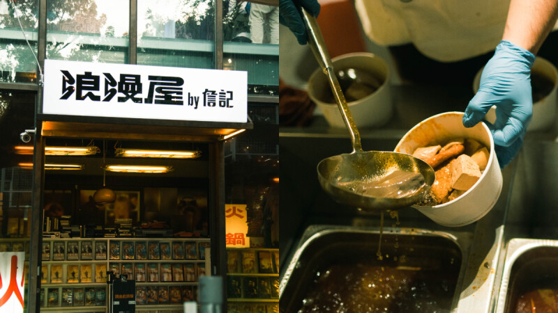詹記麻辣鍋慢閃台中!《浪漫屋by詹記》打造美味攤車,首次推出清湯煮、麻辣燙