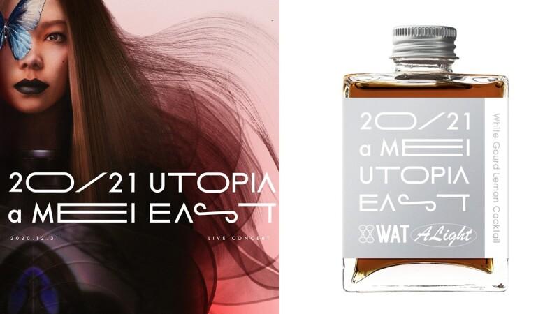 WAT推出aMEI張惠妹跨年演唱會新口味!「冬瓜檸檬」、「紫蘇」兩款瓶裝雞尾酒,12/31限量開賣