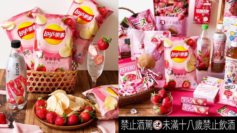 草莓零食、冰品推薦!7-11推百款草莓限定日本零食、飲品夢幻登場,不能錯過草莓啤酒