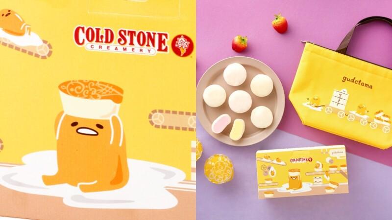 最萌伴手禮!COLD STONEx蛋黃哥推限量禮盒,附贈超萌保冷袋加碼贈冰淇淋買一送一劵