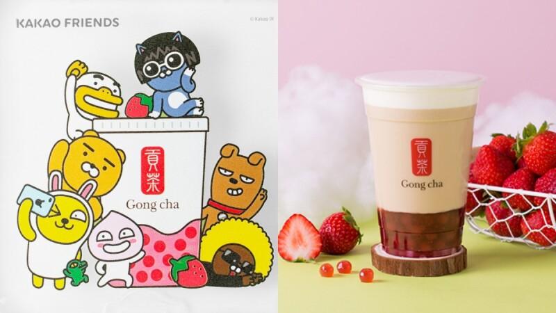 草莓尬奶蓋!貢茶X KAKAO FRIENDS推口罩收納盒、紅包袋,還有3款草莓季限定飲品齊登場