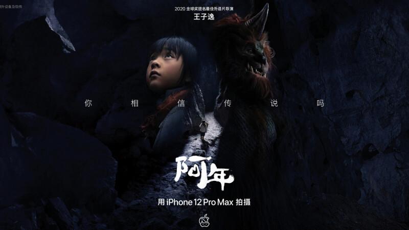 Apple 2021奇幻賀歲片《阿年》上線!重新認識傳說中的年獸,全片iPhone 12 Pro Max拍攝