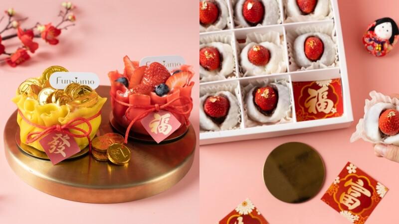 開運限定!Funsiamo推3款新春甜點,必吃草莓大福、福袋蛋糕,師大店新開幕獨家推出彩虹生乳酪蛋糕
