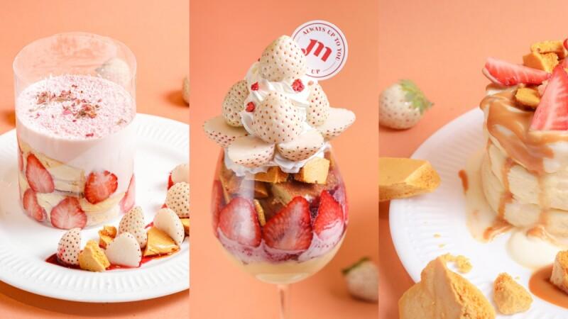 白草莓甜點來了!Meat Up以白草莓入菜推4款限定餐點夢幻登場,加碼推出情人節套餐