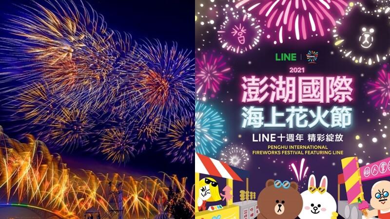 2021澎湖花火節宣布停辦!為配合防疫忍痛宣布,成19年來首度喊卡,9~10月活動一併取消