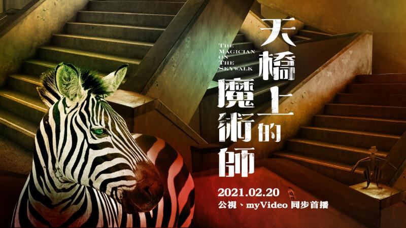 《天橋上的魔術師》中華商場祕密基地與解不開的謎團 五大看點邀你入坑
