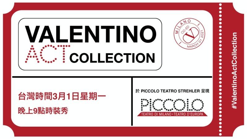 2021秋冬米蘭時裝週 Valentino時裝秀直播線上看!將在3/1晚上9點登場