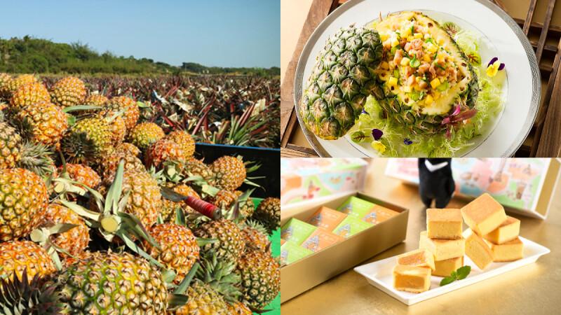 全民「鳳」狂!香格里拉台北、台南遠東飯店推多道菠蘿料理 大啖最夯的鳳梨美食!