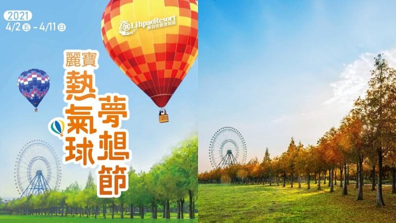 台中也有熱氣球!麗寶樂園「熱氣球夢想節」冉冉升空,限時9天飽覽遼闊草原、中部美景,票價、時間一次看