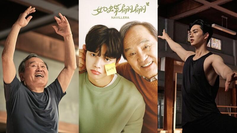 《如蝶翩翩》2021年Netflix暖心韓劇!宋江化身天才芭蕾青年,搭檔76歲「國民爺爺」朴仁煥動人演出