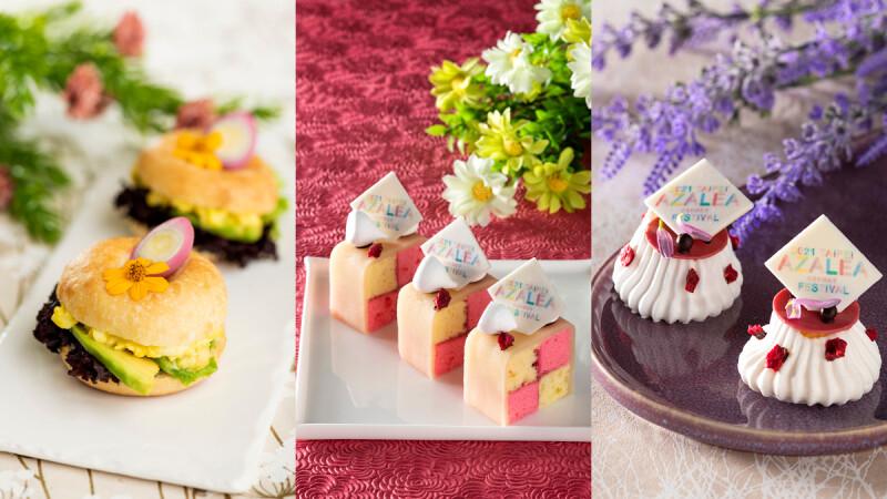 2021台北杜鵑花季登場!馬可波羅酒廊聯名推出「花現.香格里拉」 浪漫午茶派對甜點推薦