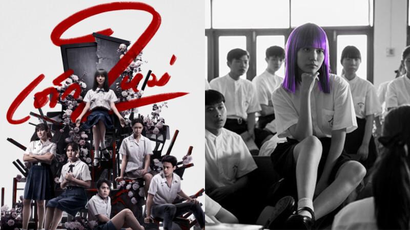 Netflix泰劇《轉學來的女生2》上線,更血腥殘暴、更變態驚悚,5月7日暗黑開學日!