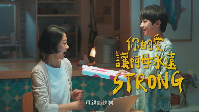 新光三越母親節獻上超有梗「我的阿母STRONG」微影片+美妝、精品、3C各種超犯規優惠,讓台灣最強女力們永遠健康美麗!