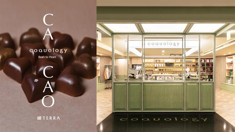 巧克力也玩聯名—「Coquology X TERRA 土然」三種系列聯名巧克力禮盒