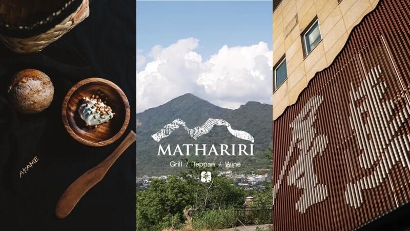 屋馬燒肉、Mathariri開放線上訂位了!全台超難訂位餐廳TOP12排行榜大公開,想吃還要靠運氣