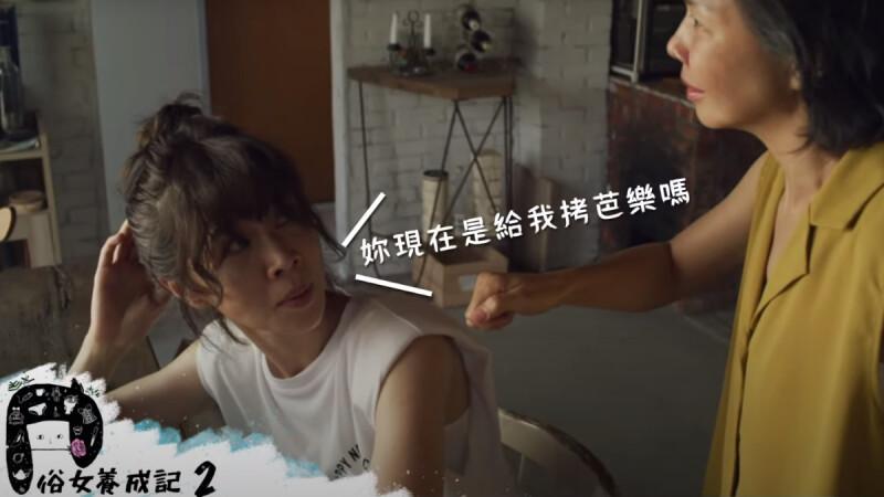 《俗女養成記2》陳嘉玲回來啦!第二季10字海報藏「女人煩惱」 原班人馬父親節爆笑上檔