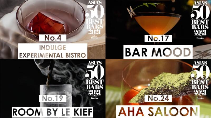 2021亞洲50最佳酒吧台灣4間上榜,最佳成績為第四名INDULGE Bistro,50家完整名單一次收齊!