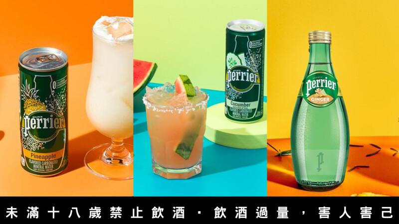 沛綠雅與台灣「亞洲50最佳酒吧」聯手推廣調酒文化,2021新風味氣泡礦泉水上市