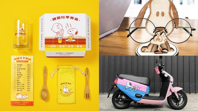史努比粉絲買起來!Pinkoi聯名SNOOPY推第二彈,台式早餐餐具組、鑰匙架療癒每一刻,連Gogoro車貼都有