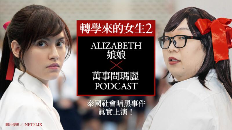 Netflix 泰劇《轉學來的女生2》驚悚開課中!Alizabeth 娘娘 化身暗黑新角色「由里」力拼娜諾!
