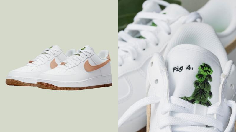 Nike Air Force 1 Plant Dye植栽系列!仙氣滿滿的奶茶配色+鞋舌刺繡細節,台灣也買得到