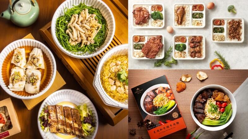 防疫在家靠美食療癒身心!飯店推出百元便當、五星級外帶、超軟嫩牛肉麵,不出門照樣享用頂級佳餚