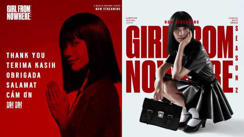 Netflix《轉學來的女生2》多國收視前10名!惡女「娜諾」撇嘴冷笑「謝謝」觀眾空坤咖,醞釀第3季回歸?!