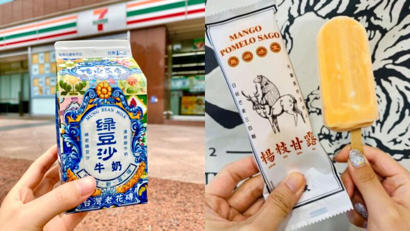 7-11夏季手搖系冰品來了!《萬波》人氣「楊枝甘露雪糕」回歸、CoCo都可X小美百香果冰棒,清水茶香「綠豆沙牛奶」也喝得到