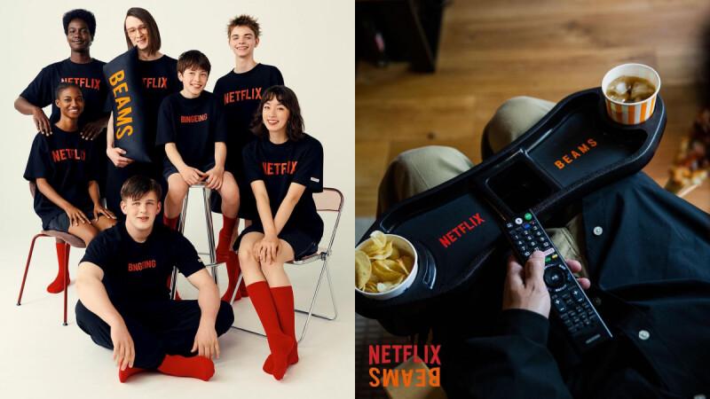 Netflix首發聯名攜手日本Beams!推出追劇T、棉褲、面罩...台灣這天上市