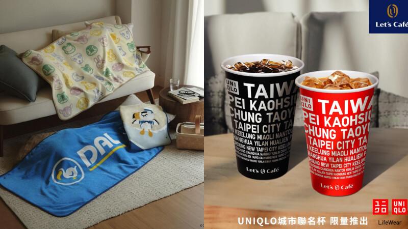 Uniqlo X動森UT系列這天開賣!購物袋、毛毯等3大搶購重點幫你整理好,買全家聯名咖啡還有Uniqlo優惠可以拿