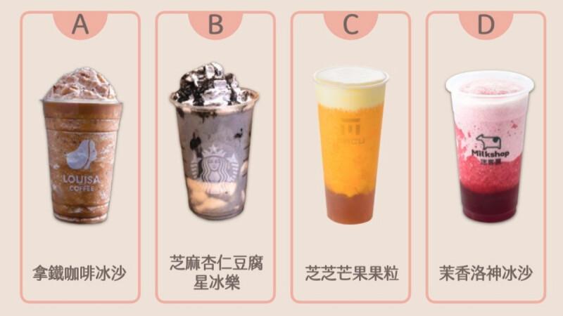 【趣味測驗】現在的你最想喝哪杯冰沙?盲測你的「這個」指數!