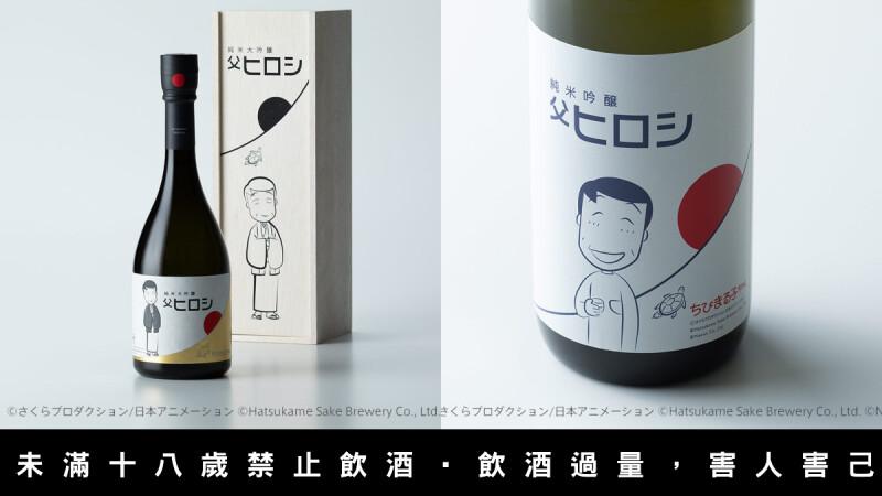 櫻桃小丸子與初亀醸造合作「廣志生日紀念酒」熱烈上市,可愛爆表的清酒在這!