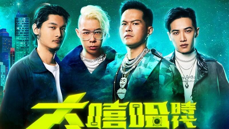 台灣首檔饒舌選秀節目《大嘻哈時代》J.Sheon主持,Leo王、熊仔任導師