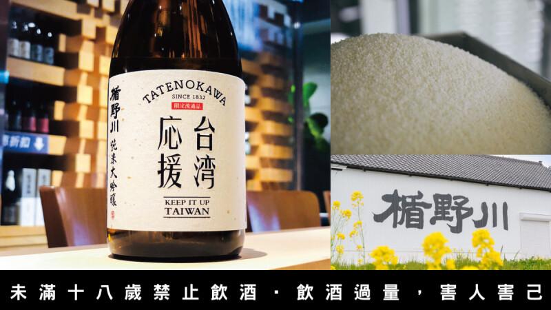 楯野川酒造×吉力酒藏 聯手推出「台湾応援 Keep it up, Taiwan ! 」紀念清酒