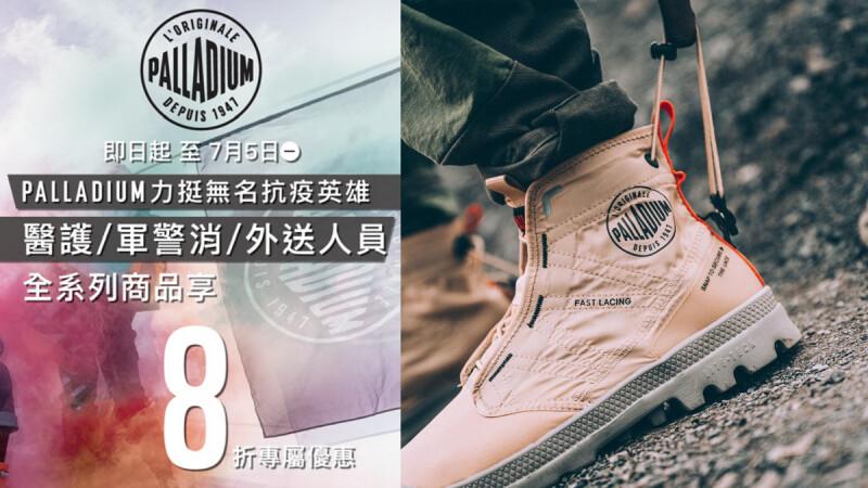 全系列商品憑證件打8折!全年不打折的軍靴品牌Palladium力挺醫護、軍警消、外送人員