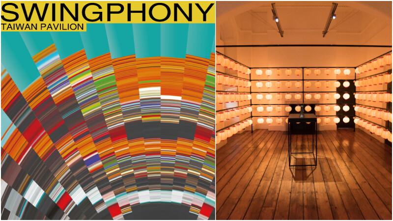 2021倫敦設計雙年展登場,台灣館《Swingphony》特展從信仰文化詮釋「同舟一命」核心