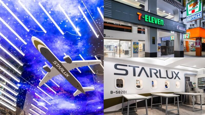 全球唯一「星宇航空 X 7-11主題店」登場!瀰漫神秘宇宙風、把機場跑道搬進門市…4大亮點必須朝聖