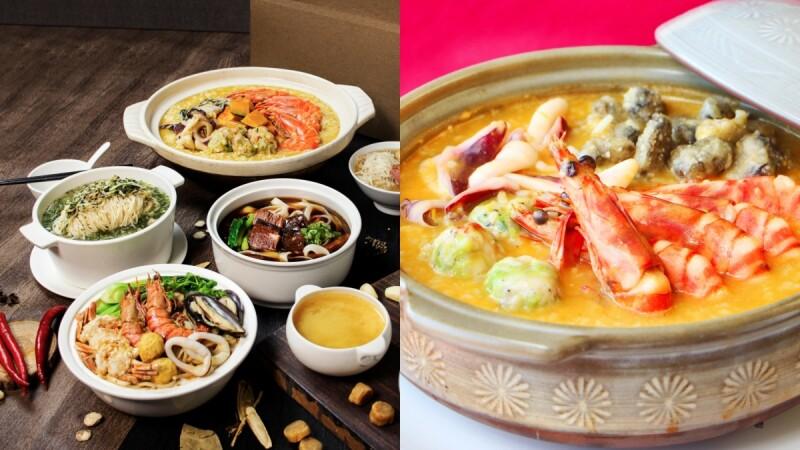 萬豪集團7家星級飯店推限量「美食地圖包」!澎湃大蝦海鮮粥、新加坡叻沙麵…大份量銷魂美味宅配到家