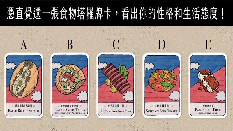 【美食塔羅占卜】你最想吃哪一道經典美式料理?測你的個性與生活態度