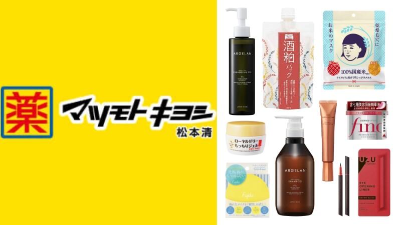 松本清2021上半年熱賣Top 5開架彩妝、保養、髮品!獨家日系商品、自有品牌都是必買選項