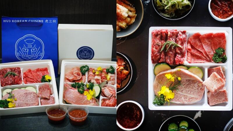 外送烤肉組合推薦!虎三同推出4款「燒肉組生鮮合」,生菜包肉最美味吃法大公開,在家也能輕鬆烤出完美燒肉