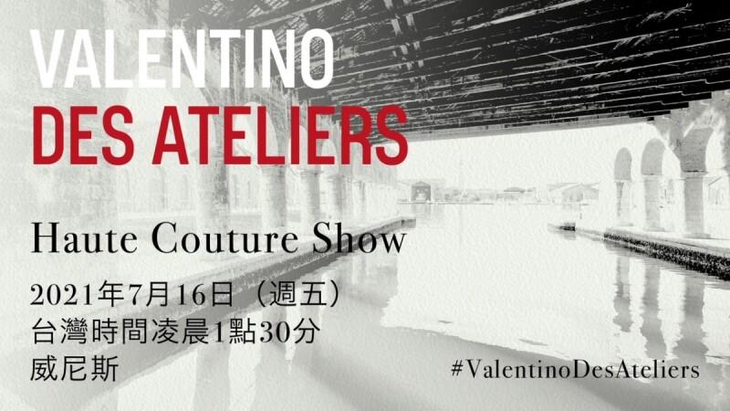 Valentino 2021秋冬高訂大秀線上看!選定威尼斯軍火庫船塢區舉辦,將於台灣時間7月16日凌晨1點半登場
