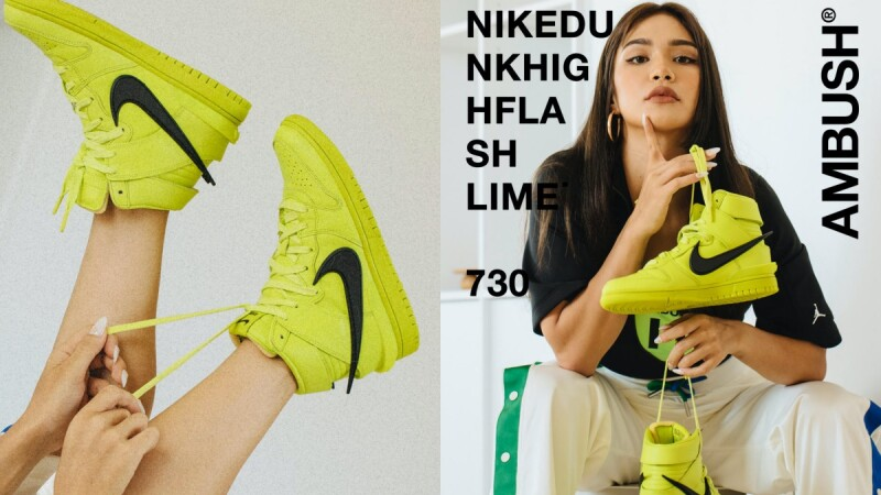 Nike再攜手Ambush打造聯名球鞋Dunk High!頂級皮革面料、前衛萊姆綠…球鞋亮點、開賣資訊一次公開