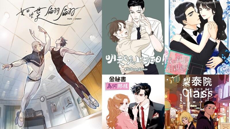 熱愛韓國大勢漫改劇絕不能錯過的KAKAO WEBTOON!囊括各種心動戀愛系、熱血系、寫實系漫畫,保證欲罷不能、一路追到年底!