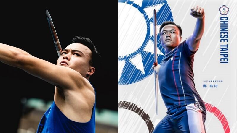 「黃金右臂」鄭兆村東京奧運奮力一擲!4年前飆出亞洲第一紀錄:「我是離開手上的標槍,要飛到最高!」