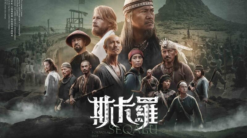 台灣第一部大河劇《斯卡羅》曹瑞原導演與吳慷仁、温貞菱、黃遠和排灣族素人演員尬戲拼搏
