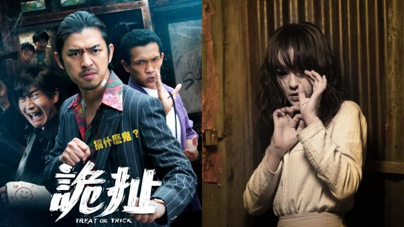 陳意涵《詭扯》 挺導演老公許富翔變身「謎樣女鬼」戲耍黑警陳柏霖