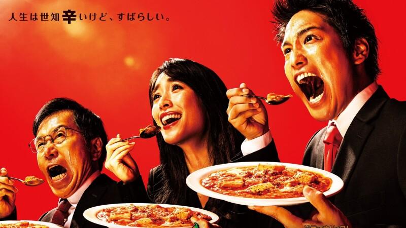 美食日劇再加一,Netflix 《激辛道》獻給無辣不歡的吃貨們